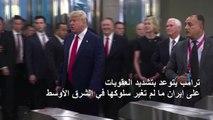 ترامب يتوعد بتشديد العقوبات على إيران ما لم تغير سلوكها