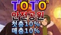 크로스토토【첫충10%,매충10%】 하마파워볼✅하마토토✅HAMAtoto✅HAMA토토✅하마게임✅hama✅버닝타임이벤트㏛ [리플사다리]hm-111추천인pm2㏛ 크로스토토【첫충10%,매충10%】 하마파워볼✅하마토토✅HAMAtoto✅HAMA토토✅하마게임✅hama✅버닝타임이벤트