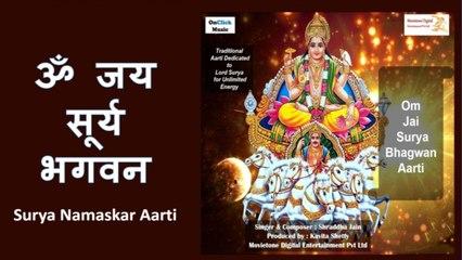 Shraddha Jain - Om Jai Surya Bhagwan Aarti | Surya Namaskar Puja | ॐ जय सूर्य भगवन