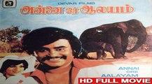 Tamil Superhit Movie|Annai Oru Aalayam|Rajinikanth,Sripriya,Ilaiyaraaja