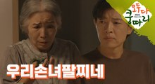 [Everybody say kungdari] EP52 Grandmother who found the bracelet,모두 다 쿵따리 20190925