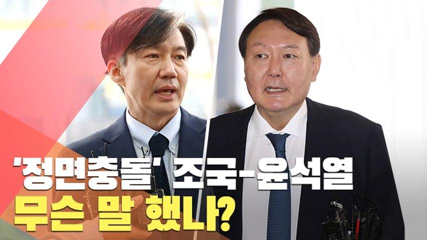 [현장] '정면충돌' 조국-윤석열…무슨 말 했나?