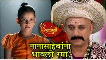Swamini   नानासाहेबांना भावली रमा   Episode Update   Colors Marathi