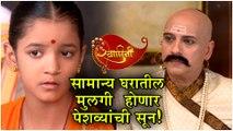 Swamini   सामान्य घरातील मुलगी होणार पेशव्यांची सून!   Episode Update   Colors Marathi