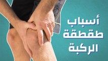أسباب طقطقة الركبة