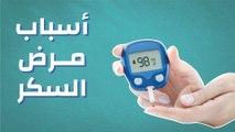 أسباب مرض السكر