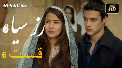 6 سریال ترکی رزسیاه دوبله فارسی قسمت
