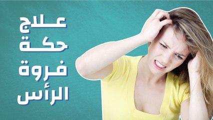 علاج حكة فروة الرأس