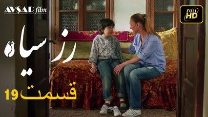 19 سریال ترکی رزسیاه دوبله فارسی قسمت