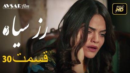 30  سریال ترکی رزسیاه دوبله فارسی قسمت