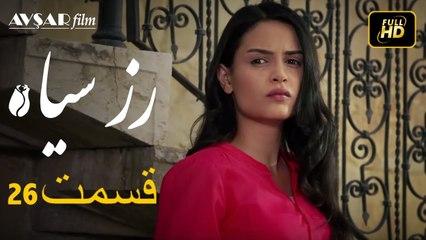 26  سریال ترکی رزسیاه دوبله فارسی قسمت