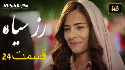 24 سریال ترکی رزسیاه دوبله فارسی قسمت