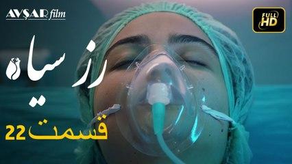 22 سریال ترکی رزسیاه دوبله فارسی قسمت