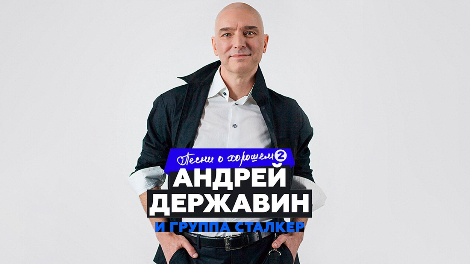 Андрей Державин, Сталкер - Песни о хорошем, часть 2