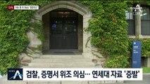 """[단독]조국 아들도 정조준…""""행정 착오같다"""" 적극 해명"""