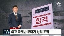 [단독]외고 국제반, 불합격→합격…무더기 성적 수정