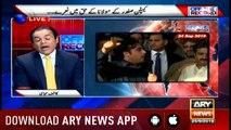Off The Record   Kashif Abbasi   ARYNews   25 September 2019