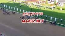 온라인경마사이트 서울경마 MA892.NET 온라인경마사이트 인터넷경마사이트