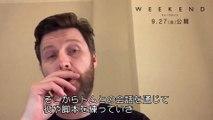 映画『WEEKEND ウィークエンド』コメント