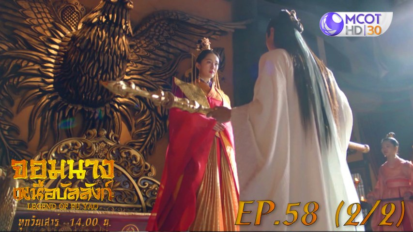 จอมนางเหนือบัลลังก์ (Legend of Fuyao) EP.58 (2/2)