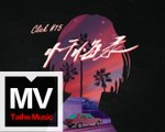 Click#15【懺悔錄】HD 高清官方完整版 MV