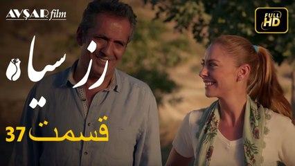 37  سریال ترکی رزسیاه دوبله فارسی قسمت