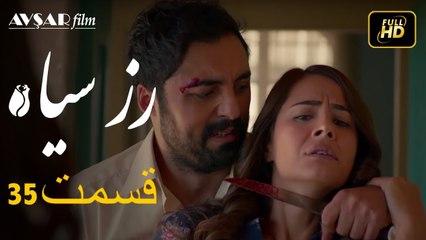 35  سریال ترکی رزسیاه دوبله فارسی قسمت