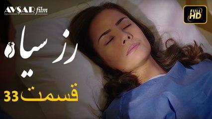 33  سریال ترکی رزسیاه دوبله فارسی قسمت