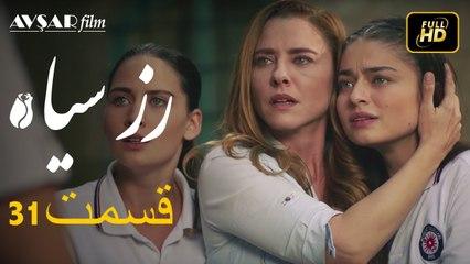 31  سریال ترکی رزسیاه دوبله فارسی قسمت