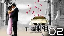 【超清】《一千滴眼泪》第02集 朱茵/刘恺威/冯绍峰/李倩/刘丹