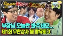 ★채널 오픈 특집★ 부장님 눈감아,,상사와의 내일 없는 야자타임&세족식   무한도전⏱오분순삭