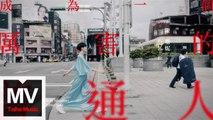 陳珊妮Sandee Chan【成為一個厲害的普通人】HD高清官方完整版MV