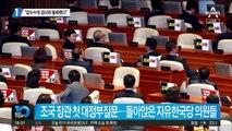 """""""조국, 압수수색 검사와 통화했다"""""""