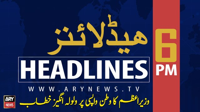 """ARY News 