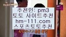 예측♂사다리✨추천인: pm3✨hm-111.com✨프리미어리그✨파워볼✨바로셀레나✨레알마드리드✨✨JJOcasino.com♂예측