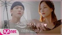 [최초공개] '썸바디2'로 사랑을 찾아온 댄서들♥ㅣ강정무(현대무용) X 이예나(발레)