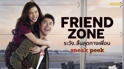 เฟรนด์โซน ระวัง..สิ้นสุดทางเพื่อน | Friend Zone - Sneak Peek
