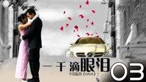 【超清】《一千滴眼泪》第03集 朱茵/刘恺威/冯绍峰/李倩/刘丹