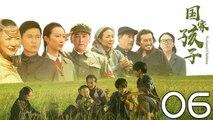 【超清】《国家孩子》第06集 杨舒/傅程鹏/徐洪浩/王梓桐/熊睿玲