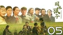 【超清】《国家孩子》第05集 杨舒/傅程鹏/徐洪浩/王梓桐/熊睿玲