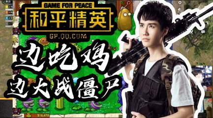 奇怪君和平精英:边吃鸡边玩植物大战僵尸Pubg Mobile/Game For Peace