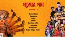 Pujor Gaan (পুজোর গান ) | Mahalaya Special Songs | Kumar Sanu , Rupankar, Jayati, Durnibar | 2019