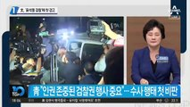 文, '윤석열 검찰'에 첫 경고