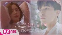 [썸바디2] 사랑을 찾아온 댄서들 최초공개♥ㅣ김소리(걸스힙합) X 이도윤(한국무용)