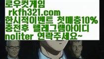 【로우컷팅 】【 안전바둑이게임】【 rkfh321.com】홀덤바후기【Σ rkfh321.comΣ 】홀덤바후기pc홀덤pc바둑이pc포커풀팟홀덤홀덤족보온라인홀덤홀덤사이트홀덤강좌풀팟홀덤아이폰풀팟홀덤토너먼트홀덤스쿨강남홀덤홀덤바홀덤바후기오프홀덤바서울홀덤홀덤바알바인천홀덤바홀덤바딜러압구정홀덤부평홀덤인천계양홀덤대구오프홀덤강남텍사스홀덤분당홀덤바둑이포커pc방온라인바둑이온라인포커도박pc방불법pc방사행성pc방성인pc로우바둑이pc게임성인바둑이한게임포커한게임바둑이한게임홀덤텍사스홀