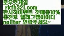 {{한게임바둑이}}【로우컷팅 】【rkfh321.com 】₩바둑이사이트【rkfh321.com 】바둑이사이트pc홀덤pc바둑이pc포커풀팟홀덤홀덤족보온라인홀덤홀덤사이트홀덤강좌풀팟홀덤아이폰풀팟홀덤토너먼트홀덤스쿨강남홀덤홀덤바홀덤바후기오프홀덤바서울홀덤홀덤바알바인천홀덤바홀덤바딜러압구정홀덤부평홀덤인천계양홀덤대구오프홀덤강남텍사스홀덤분당홀덤바둑이포커pc방온라인바둑이온라인포커도박pc방불법pc방사행성pc방성인pc로우바둑이pc게임성인바둑이한게임포커한게임바둑이한게임홀덤텍사스홀덤바
