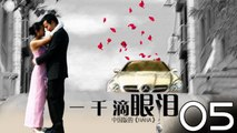 【超清】《一千滴眼泪》第05集 朱茵/刘恺威/冯绍峰/李倩/刘丹