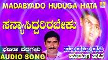 Sanyasiddarirabeku | ಸನ್ಯಾಸಿದ್ದರಿರಬೇಕು | Madabyado Huduga Hata | Uttara Karnatka Bhajana Padagalu | Jhankar Music