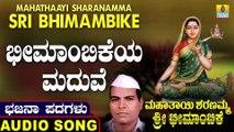 Bhimambikeya Maduve | ಭೀಮಾಂಬಿಕೆಯ | Mahathaayi Sharanamma Sri Bhimambike | Uttara Karnatka Bhajana Padagalu |Jhankar Music