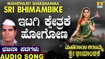 Eetagi Skshetrake Hogona | ಇಟಗಿ ಕ್ಷೇತ್ರಕೆ-Mahathaayi Sharanamma Sri Bhimambike |Uttara Karnatka Bhajana Padagalu |Jhankar Music